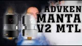 Manta V2 MTL RTA by ADVKEN   МЫ ТЕБЯ ЖДАЛИ   from sourcemore.com