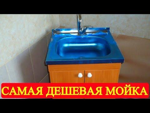 Мойка для кухни самая дешевая. Раковина со шкафом и смесителем
