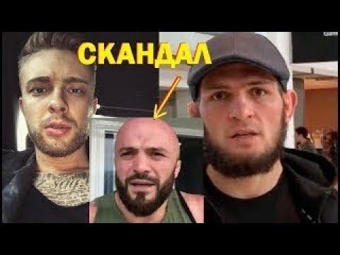 Русский ответ, конфликт Хабиба и Тимати. Киркорова и Баскова нужно лишить госнаград.