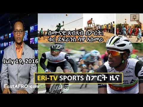 Eritrea ERi-TV Weekly Sports News (July 19, 2016)