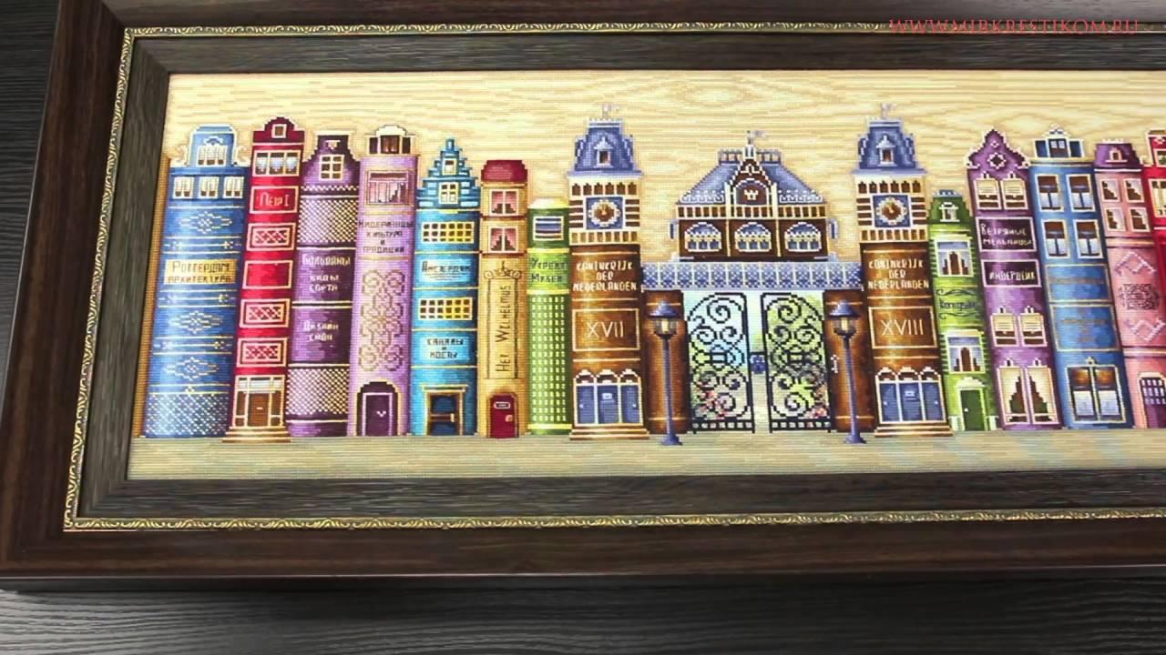 Схема вышивки крестом королевство книг