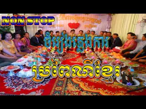 ចំរៀងប្រពែណីខ្មែរ► pleng ka song►Khmer wedding songs►Pleng ka khmer collection