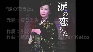西川ひとみ - 越前鬼北・風の唄