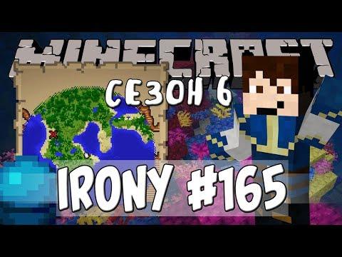 Minecraft Irony #165 (СЕЗОН 6) - СЪКРОВИЩЕ, КОРАЛИ, КОРАБ