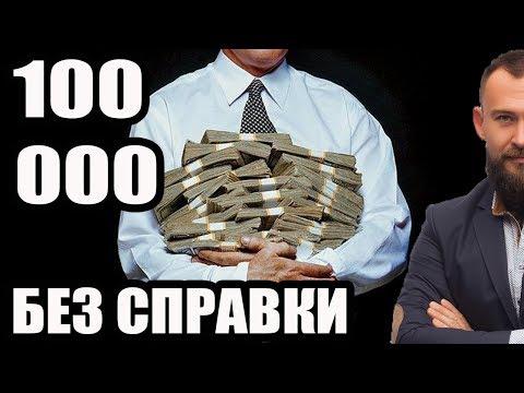 ✓ НОВЫЙ РЕГЛАМЕНТ ЦБ РФ! Кредит без справки о доходах 100 000