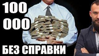 видео Автокредит без справок о доходах (НДФЛ) и поручителей