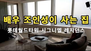 배우 조인성이 사는 집 롯데월드타워 시그니엘 레지던스