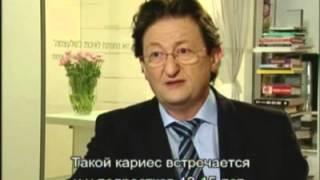 Кариес - лечение кариеса в Израиле(8(925) 504-94-65 -- запись в стоматологическую клинику проф. Эрвина Вайса (Ervin Weiss) - Тель-Авив, Израиль - лечение кари..., 2013-02-21T12:52:48.000Z)