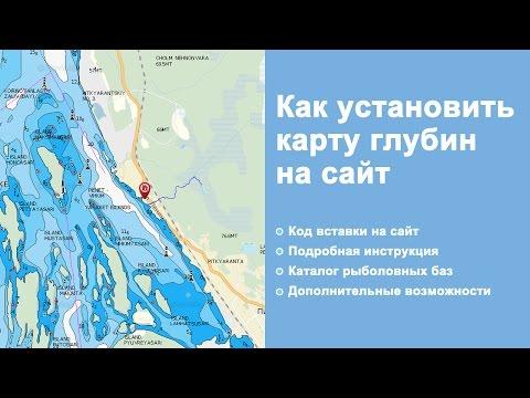 Установка карты глубин Multimaps на сайт базы отдыха (версия 1)