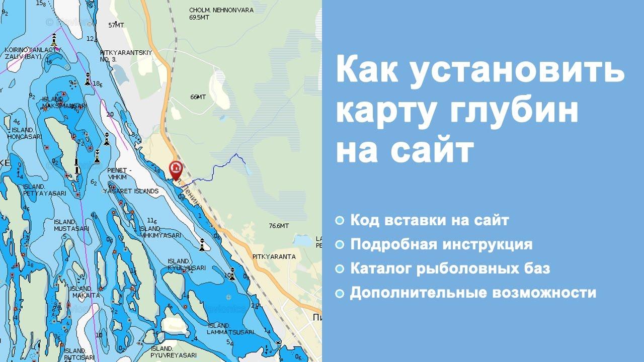 Карта глубин пироговского водохранилища manager