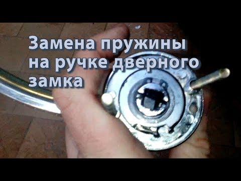 Замена пружины в дверной ручке  Как снять тугую скобу