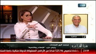 محمد أنور السادات يعلن موقفه من خوض انتخابات الرئاسة الاثنين (فيديو) | المصري اليوم