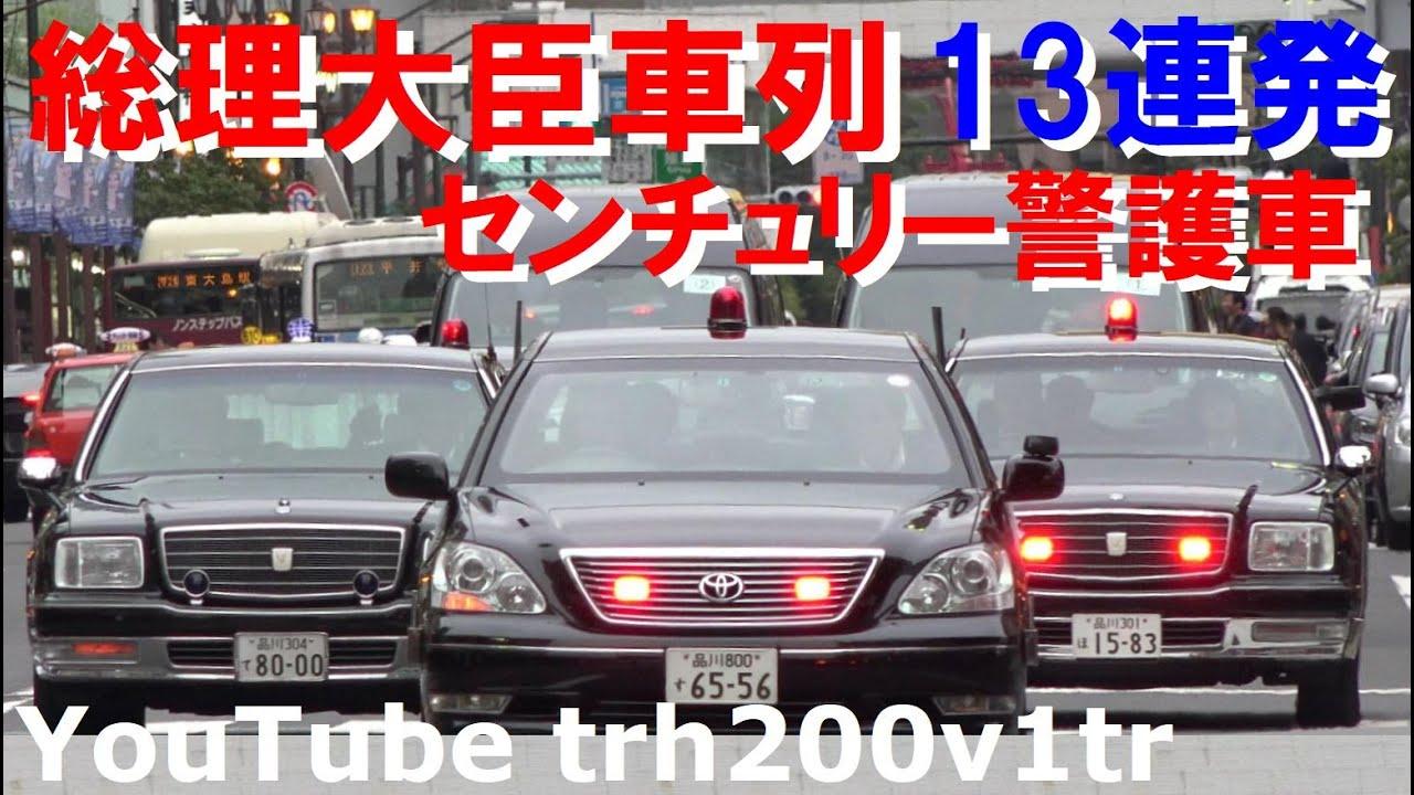 13連発!!総理大臣警護車列 センチュリーセルシオ警護車 Japanese Prime Minister Motorcade