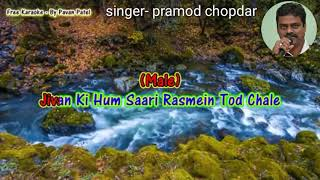 Hum dono do premi duniya chhod chale karaoke for female singers with male voice.