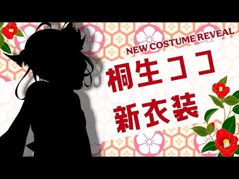 【#ホロライブ正月衣装】お正月衣装お披露目🐉【桐生ココ/ホロライブ】