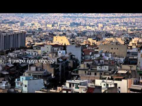 Athens Daily Secret - Film 1  ( http://film.dailysecret.com/athens )