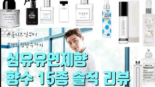 섬유유연제향 향수,바디제품 15종 리뷰(feat 비누향…
