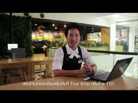 IT Friends Series by TrueMove H: การติดตั้ง Aircard (Plug & Play)