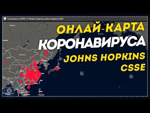 Онлайн-карта распространения Коронавируса в Мире
