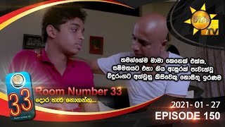 Room Number 33 | Episode 150 | 2021- 01- 27 Thumbnail