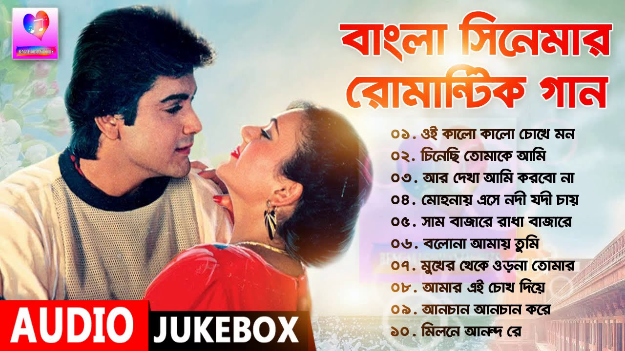 90s Bengali Old movie Romantic Song   বাংলা ছায়াছবির
