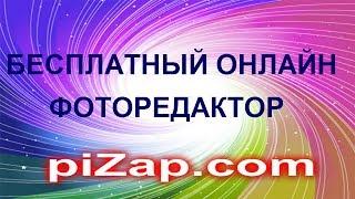 Бесплатный онлайн фоторедактор piZap com