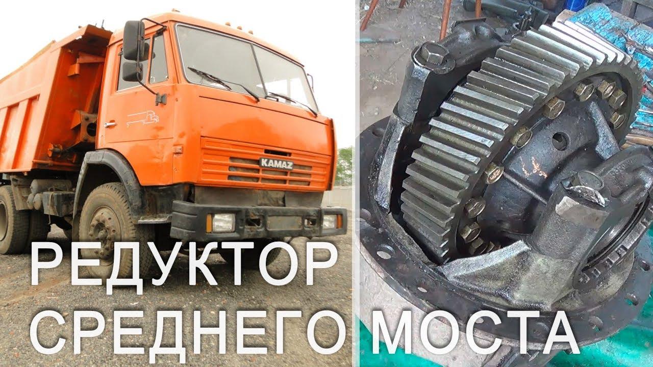 Камаз   редуктор среднего моста   ремонт межосевого дифференциала