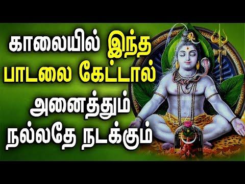 Powerful Sivan  Songs In Tamil   Sivan Bhakti Padagal   Sivan Padal   Best Tamil Devotional Songs
