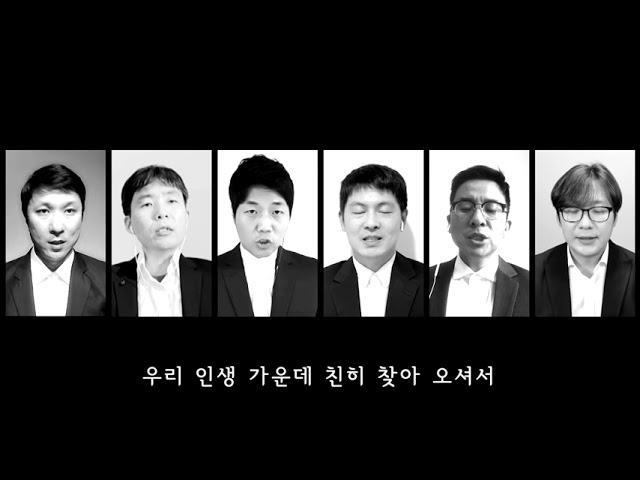성령이 오셨네 - 동산남성중창 2021. 8. 15