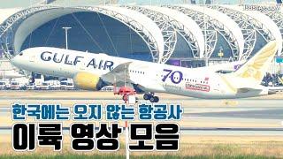 한국에는 오지 않는 두 항공사의 비행기 이륙 영상 모음 / 걸프항공, 스위스 항공 비행기/방콕 수완나품 국제공항/보잉787, 보잉777