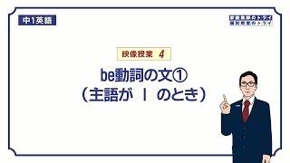 Download Video 【中1 英語】 be動詞の意味と使い方(I) (11分) MP3 3GP MP4