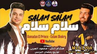 مهرجان سلام سلام ( الف سلامه لاما ) رمضان البرنس - اسلام شكرى - مهرجانات 2021