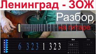 Ленинград - ЗОЖ. Разбор на гитаре
