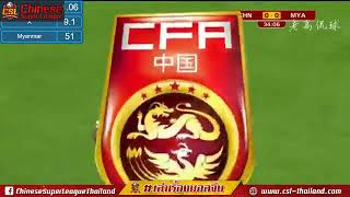 China Vs Myanmar Full match(International Friendly Match) 2018