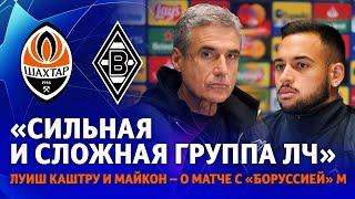 Что ждет Шахтер в матче с Боруссией М Луиш Каштру и Майкон об игре Лиги чемпионов