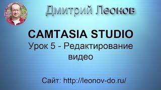 Camtasia Studio Урок 5 - Редактирование видео