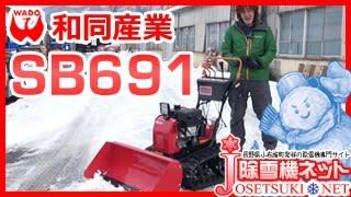 Repeat youtube video 和同除雪機スノーブレードSB691≪除雪機ネット≫
