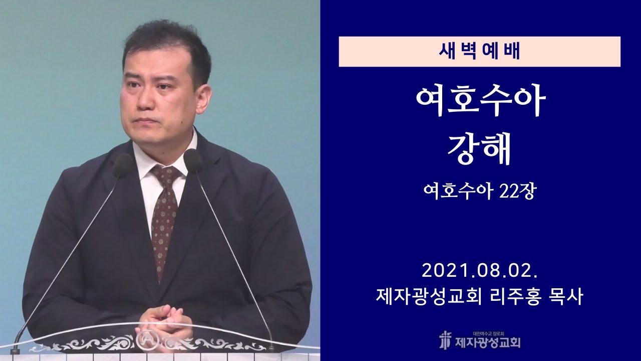 2021-08-02 새벽예배 (여호수아 강해 - 여호수아 22장) - 리주홍 목사