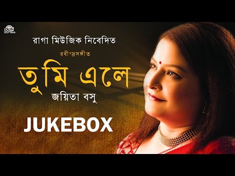 Best Of Joyita Basu : Tumi Ele | Bangla Rabindra Sangeet | Bangla Songs New 2017 | Tagore Songs