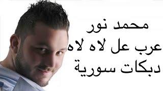 محمد نور عرب عل لاه لاه دبكات سورية | Mohamed Nour Arab Eilala Dabakat Syria