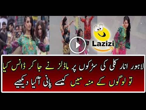 Perfect Dance in puplic place lahore    Event In NCA Lahore Pakistan     ViRaL VeVo