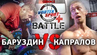 THE BATTLE IS AT THE LIMITS OF FORCE! BATTLE OF STRONGMAN! VORTEX SPORT BATTLE №26