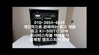 중고 KI 500TC 50W 매장홍보 나레이션홍보행사 …