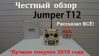 Подробный обзор Jumper T12, лучшая аппаратура для квадрокоптера!