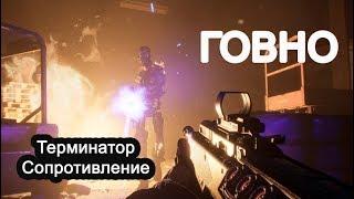 ИГРА Terminator Resistance - ФЭЙК на основе HOMEFRONT