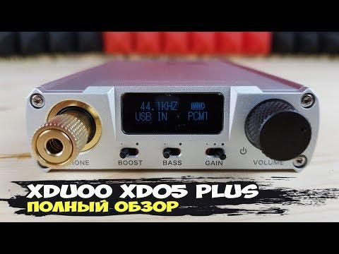 XDuoo XD05 Plus: мощный портативный ЦАП с широкими возможностями