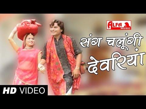 Jeen Mata Ke Sang Chalungi Devariya Rajasthani Videos   Rajasthani Video Song