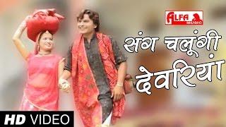 Jeen Mata Ke Sang Chalungi Devariya Rajasthani Videos | Rajasthani Video Song