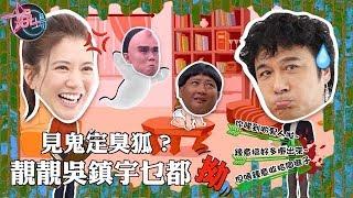 【娛場】乜都拗 吳鎮宇爆靚靚唔熟唔食
