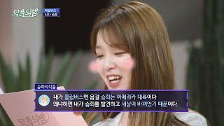 승희(Seung Hee) 발견 = 신대륙 발견! 락플에 행복한 승희↗↗ 악플의 밤(replynight) 5회